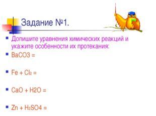 Задание №1. Допишите уравнения химических реакций и укажите особенности их пр