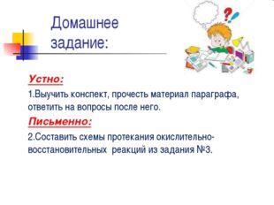 Домашнее задание: Устно: 1.Выучить конспект, прочесть материал параграфа, отв