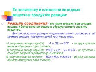 По количеству и сложности исходных веществ и продуктов реакции: Реакции соеди