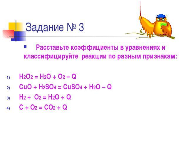 Задание № 3 Расставьте коэффициенты в уравнениях и классифицируйте реакции по...