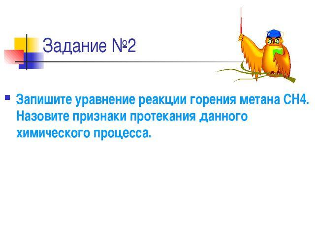 Задание №2 Запишите уравнение реакции горения метана СН4. Назовите признаки п...