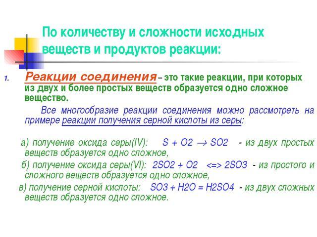По количеству и сложности исходных веществ и продуктов реакции: Реакции соеди...