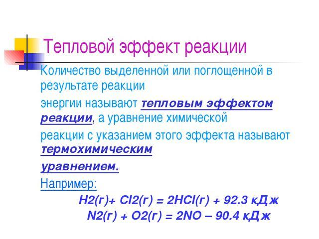 Тепловой эффект реакции Количество выделенной или поглощенной в результате ре...