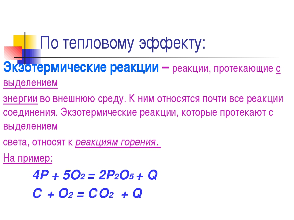 По тепловому эффекту: Экзотермические реакции – реакции, протекающие с выделе...