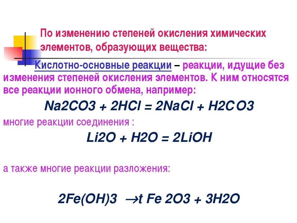 По изменению степеней окисления химических элементов, образующих вещества: Ки...