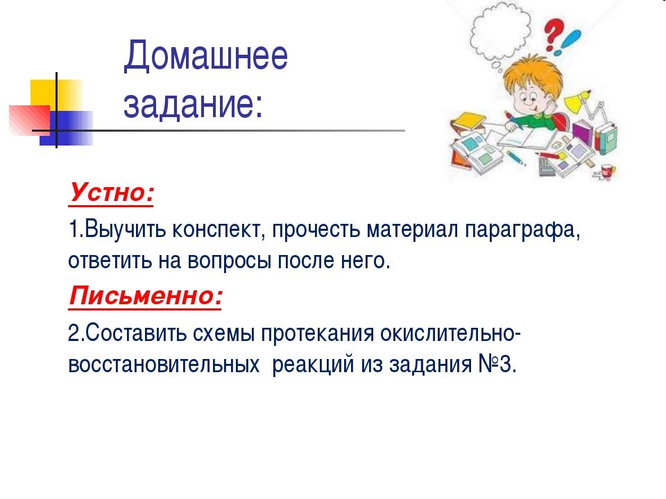 Домашнее задание: Устно: 1.Выучить конспект, прочесть материал параграфа, отв...