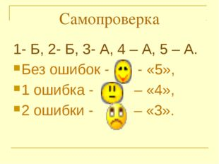 Самопроверка 1- Б, 2- Б, 3- А, 4 – А, 5 – А. Без ошибок -       - «5»,  1