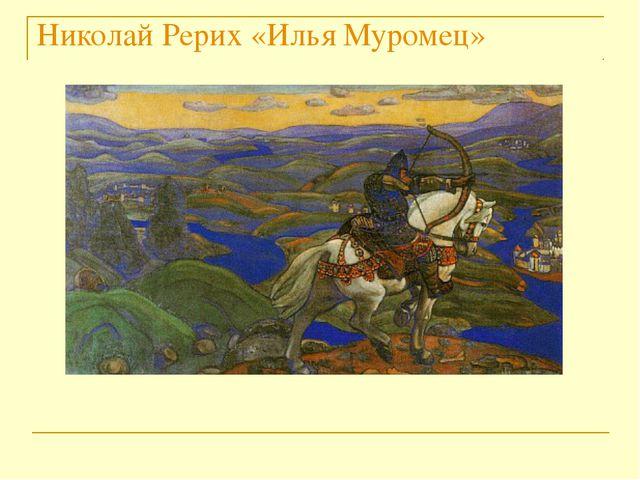 Николай Рерих «Илья Муромец»