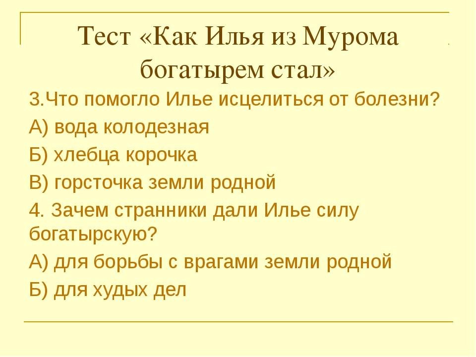 Тест «Как Илья из Мурома богатырем стал» 3.Что помогло Илье исцелиться от бо...