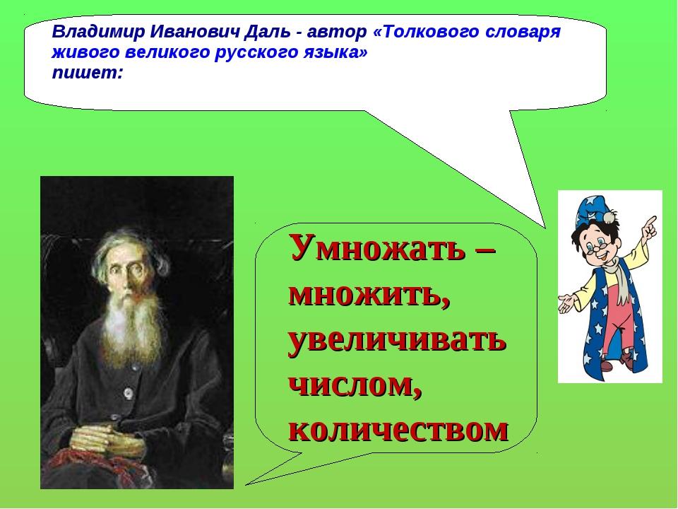 Владимир Иванович Даль - автор «Толкового словаря живого великого русского яз...