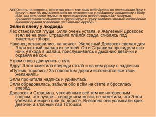 №4 Ответь на вопросы, прочитав текст: как вели себя друзья по отношению друг