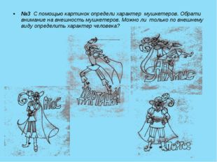 №3 С помощью картинок определи характер мушкетеров. Обрати внимание на внешно