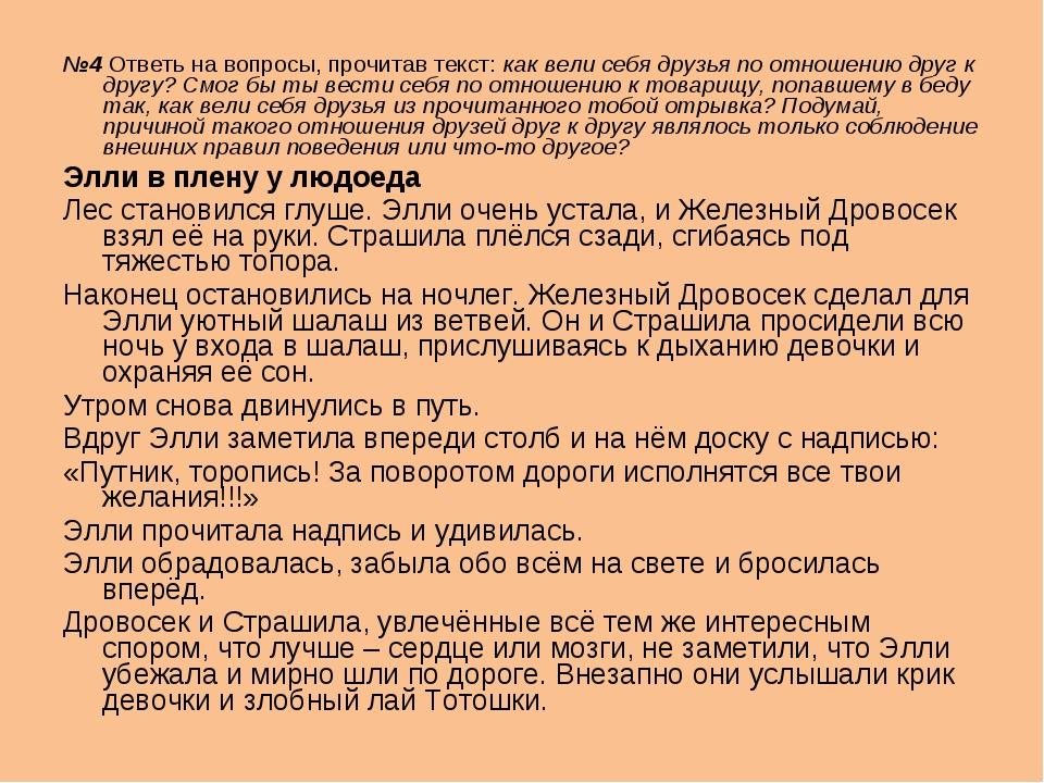 №4 Ответь на вопросы, прочитав текст: как вели себя друзья по отношению друг...