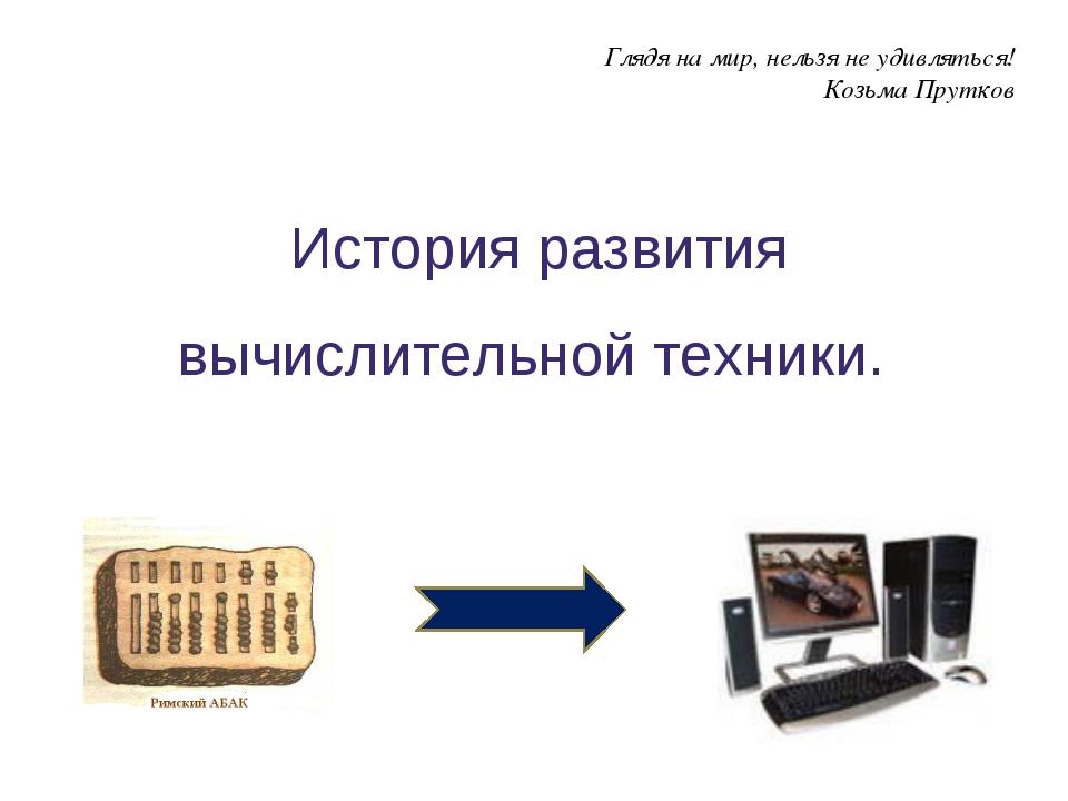 Картинки на тему история развития вычислительной техники, днюхой