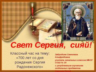 Свет Сергия, сияй! Забродина Светлана Альфредовна учитель начальных классов М