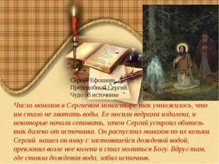 Сергей Ефошкин. Преподобный Сергий. Чудо об источнике Число монахов в Сергиев