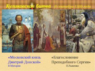 Куликовская битва 8 сентября 1380 года «Московский князь Дмитрий Донской» В.