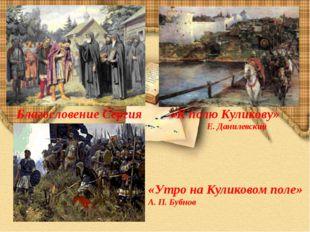 «К полю Куликову» Е. Данилевский Благословение Сергия «Утро на Куликовом пол