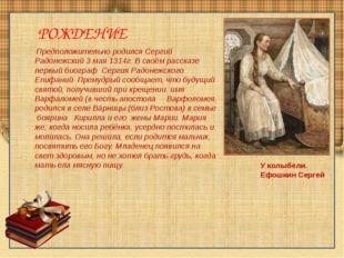 Предположительно родился Сергий Радонежский 3 мая1314г. В своём рассказе пе