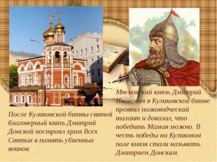 Московский князь Дмитрий Иванович в Куликовской битве проявил полководческий