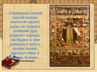 «Примером своей святой жизни, высотой своего духа, он поднял упавший дух родн