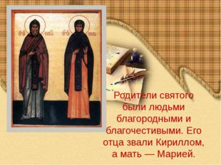 Родители святого были людьми благородными и благочестивыми. Его отца звали Ки