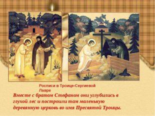 Росписи в Троице-Сергиевой Лавре Вместе с братом Стефаном они углубились в гл