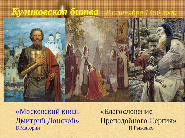 Куликовская битва 8 сентября 1380 года «Московский князь Дмитрий Донской» В....