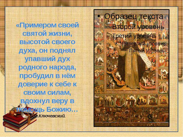 «Примером своей святой жизни, высотой своего духа, он поднял упавший дух родн...