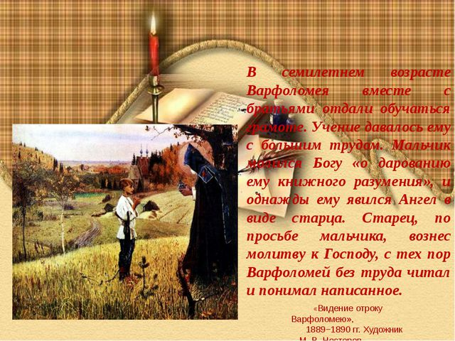 В семилетнем возрасте Варфоломея вместе с братьями отдали обучаться грамоте....