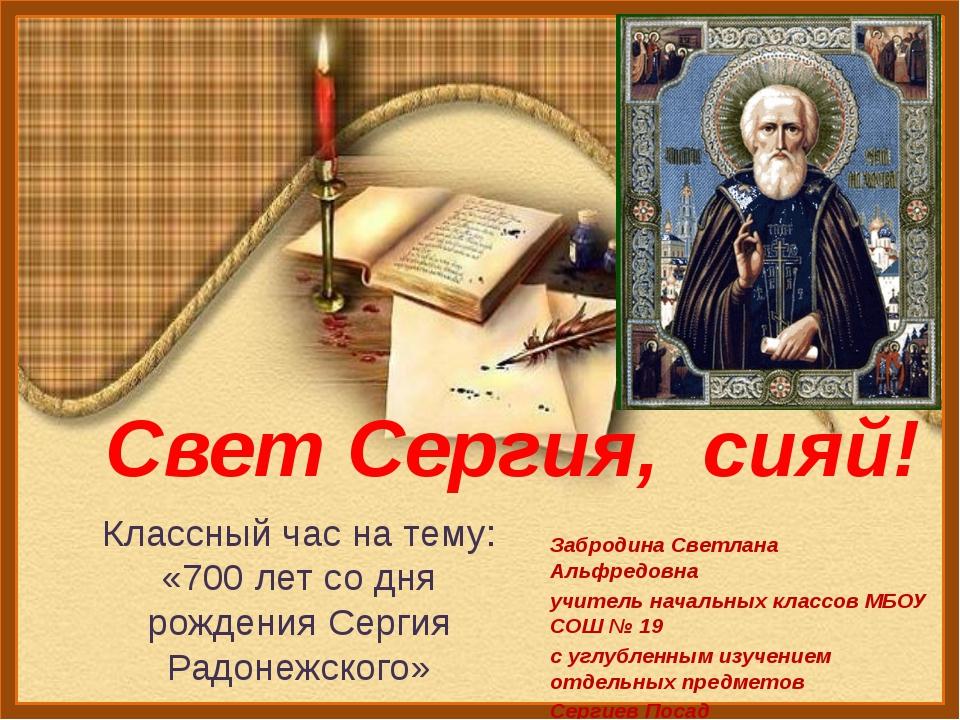 Свет Сергия, сияй! Забродина Светлана Альфредовна учитель начальных классов М...
