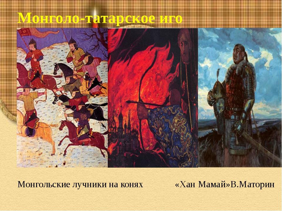 Монголо-татарское иго «Хан Мамай»В.Маторин Монгольские лучники на конях
