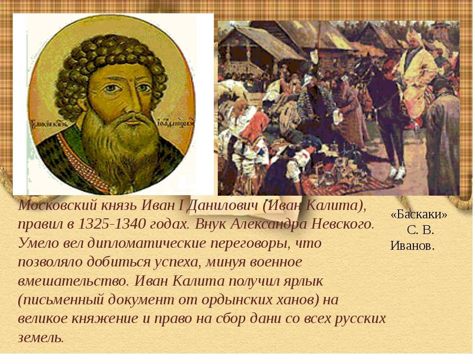 Московский князь Иван I Данилович (Иван Калита), правил в 1325-1340 годах. В...