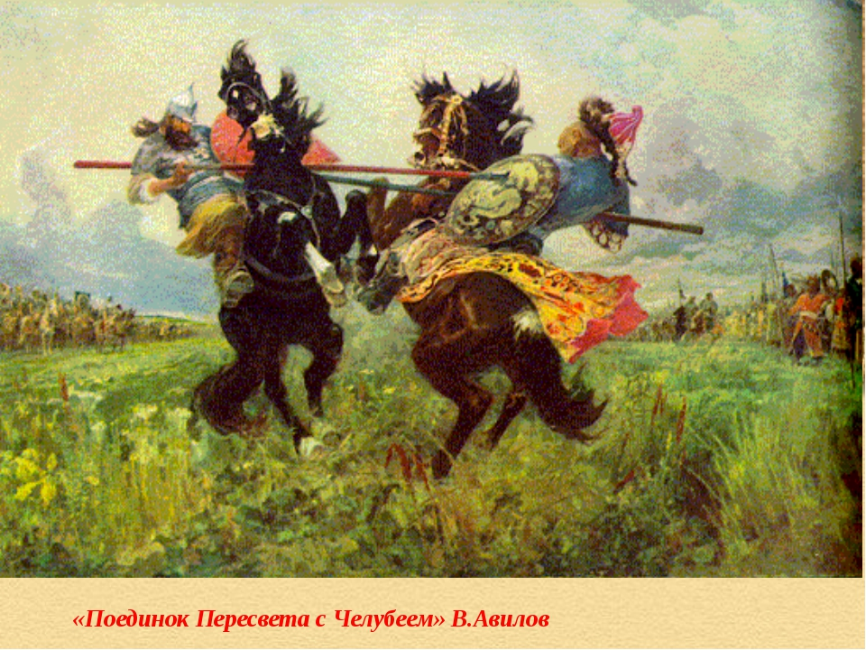 «Поединок Пересвета с Челубеем» В.Авилов