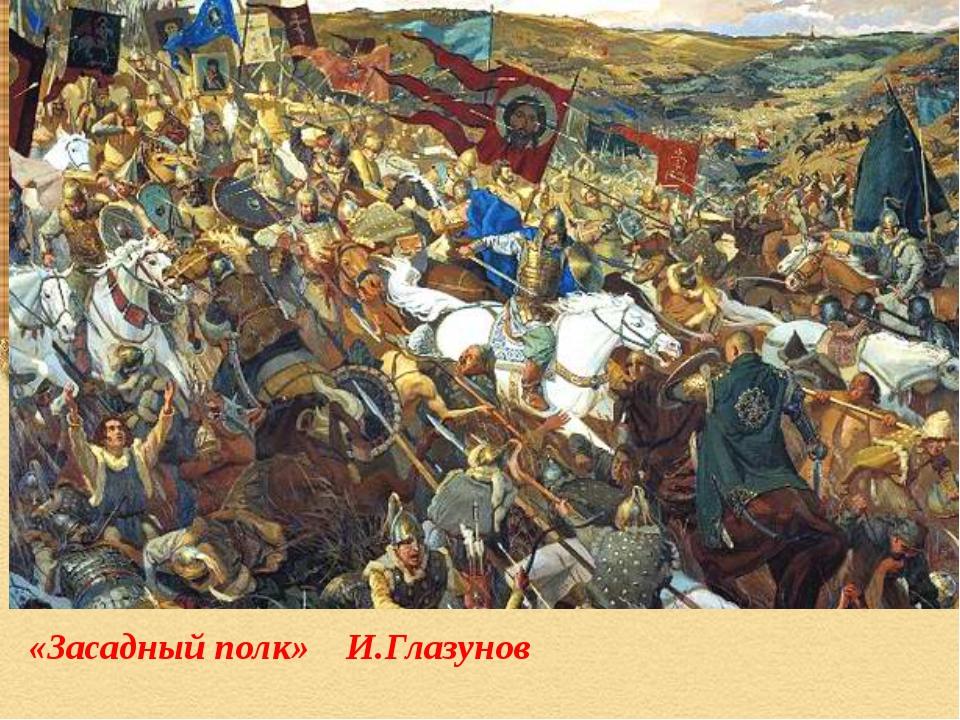«Засадный полк» И.Глазунов