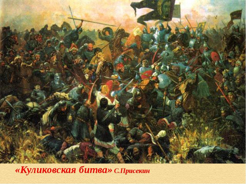 «Куликовская битва» С.Присекин