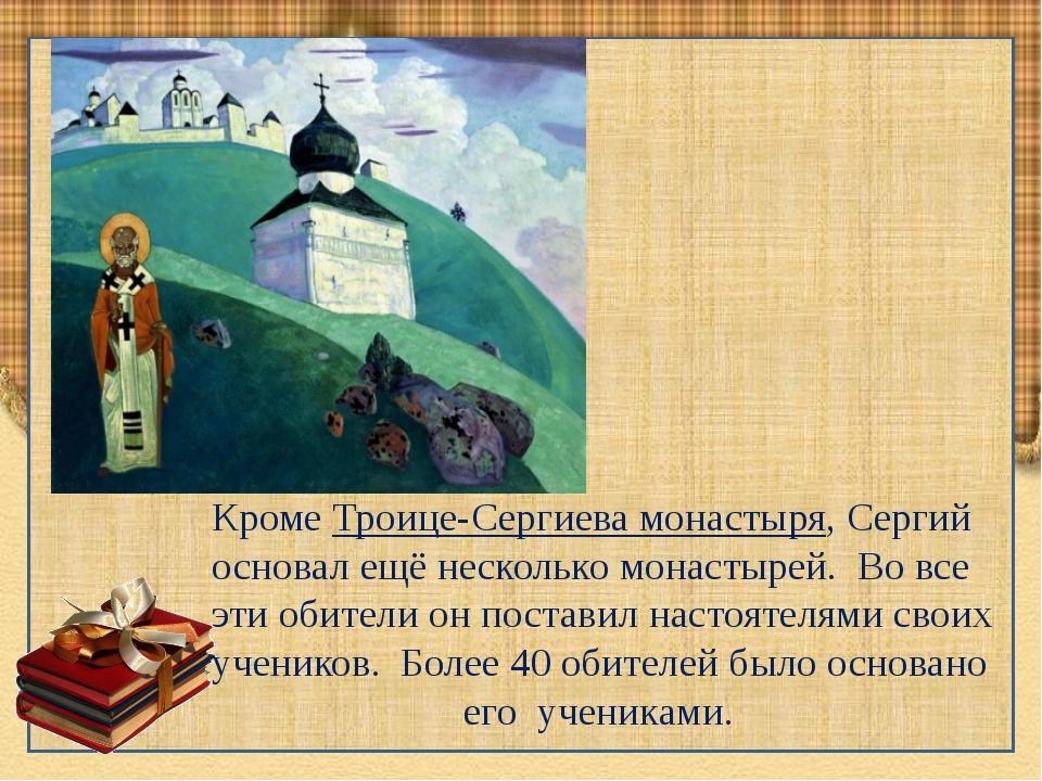 КромеТроице-Сергиева монастыря, Сергий основал ещё несколько монастырей. Во...