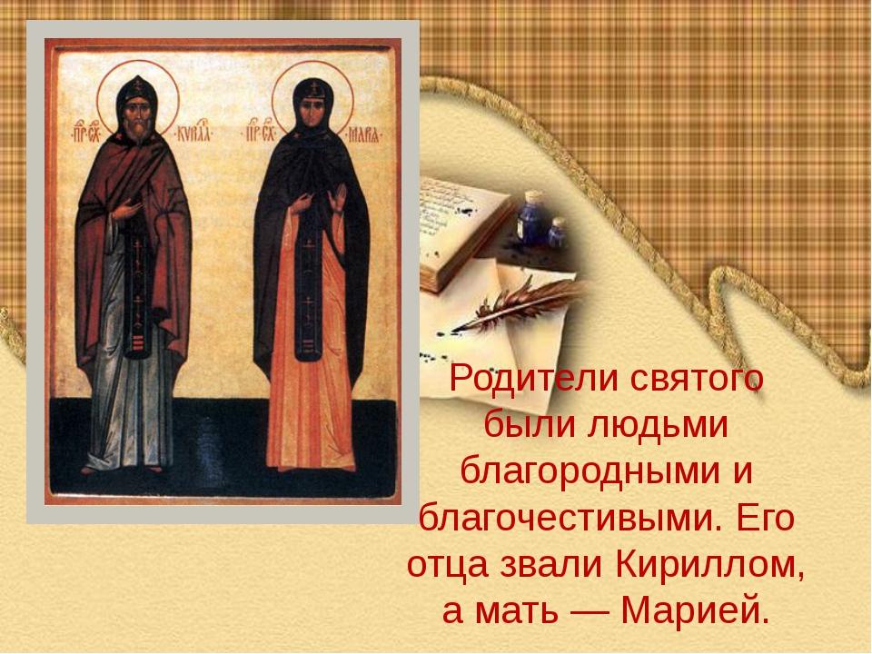 Родители святого были людьми благородными и благочестивыми. Его отца звали Ки...