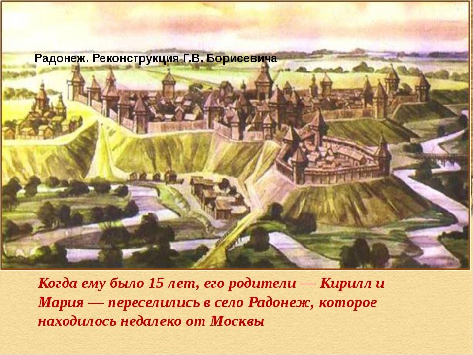 Радонеж. Реконструкция Г.В. Борисевича Когда ему было 15 лет, его родители —...