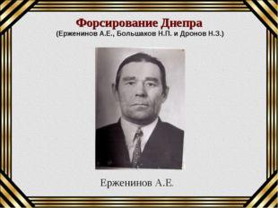 Форсирование Днепра (Ерженинов А.Е., Большаков Н.П. и Дронов Н.З.) Ерженинов