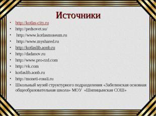 Источники http://kotlas-city.ru http://pedsovet.su/ http://www.kotlasmuseum.r
