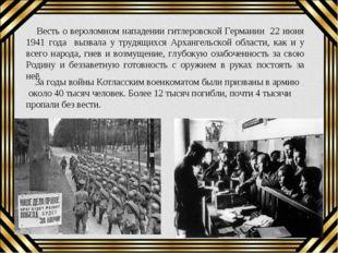 Весть о вероломном нападении гитлеровской Германии 22 июня 1941 года вызвала