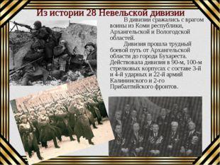 Из истории 28 Невельской дивизии  В дивизии сражались с врагом воины из Ком