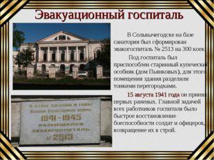 Эвакуационный госпиталь В Сольвычегодске на базе санатория был сформирован