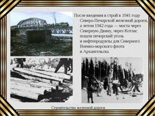 После введения встрой в1941году Северо-Печорской железной дороги, алетом