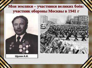Мои земляки – участники великих боёв: участник обороны Москвы в 1941 г