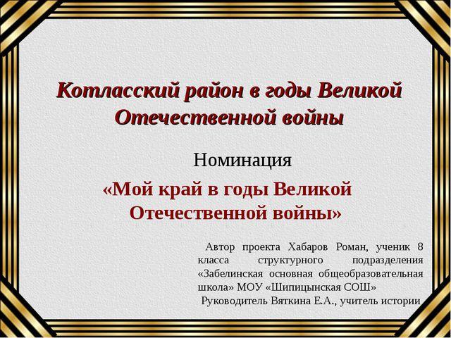 Котласский район в годы Великой Отечественной войны Номинация «Мой край в год...