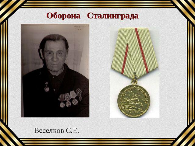 Веселков С.Е. Оборона Сталинграда