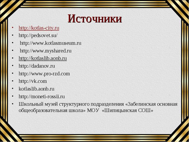 Источники http://kotlas-city.ru http://pedsovet.su/ http://www.kotlasmuseum.r...