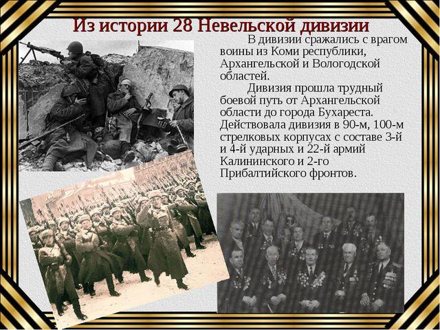 Из истории 28 Невельской дивизии  В дивизии сражались с врагом воины из Ком...